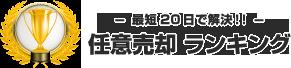 最短20日で解決!!任意売却 ランキング